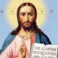 Господь наш Иисус Христос