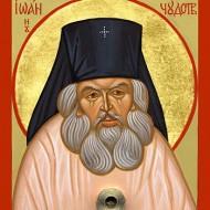 Архиепископ Иоанн Максимович