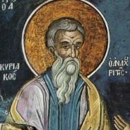 Прп. Кириак, отшельник. Афон (Дионисиат). 1547 г.