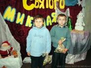 Праздничное мероприятие в честь праздника Святителя Николая в Кременском Доме-интернате | фото 11
