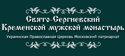 Кременской Свято-Сергиевский мужской монастырь
