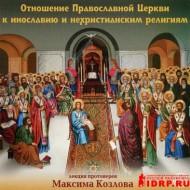 Основные принципы отношения Русской Православной Церкви к инославию