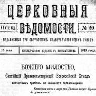 Послание Святейшего Синода 1913
