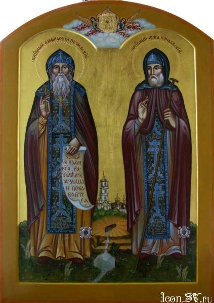 Иов и Амфилохий Почаевские