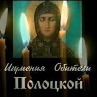 Преп. Ефросиния Полоцкая