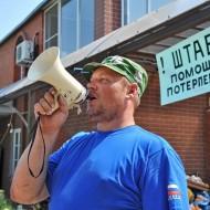 Крымск, штаб помощи потерпевшим