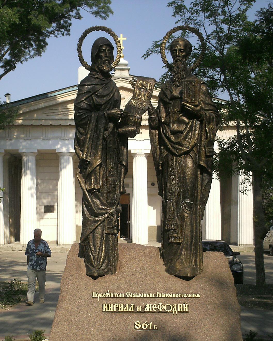 Святые равноапостольные учители и просветители Кирилл и Мефодий