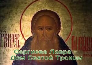 Сергиева Лавра. Дом Святой Троицы
