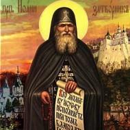 Преподобный Иоанн Затворник Святогорский