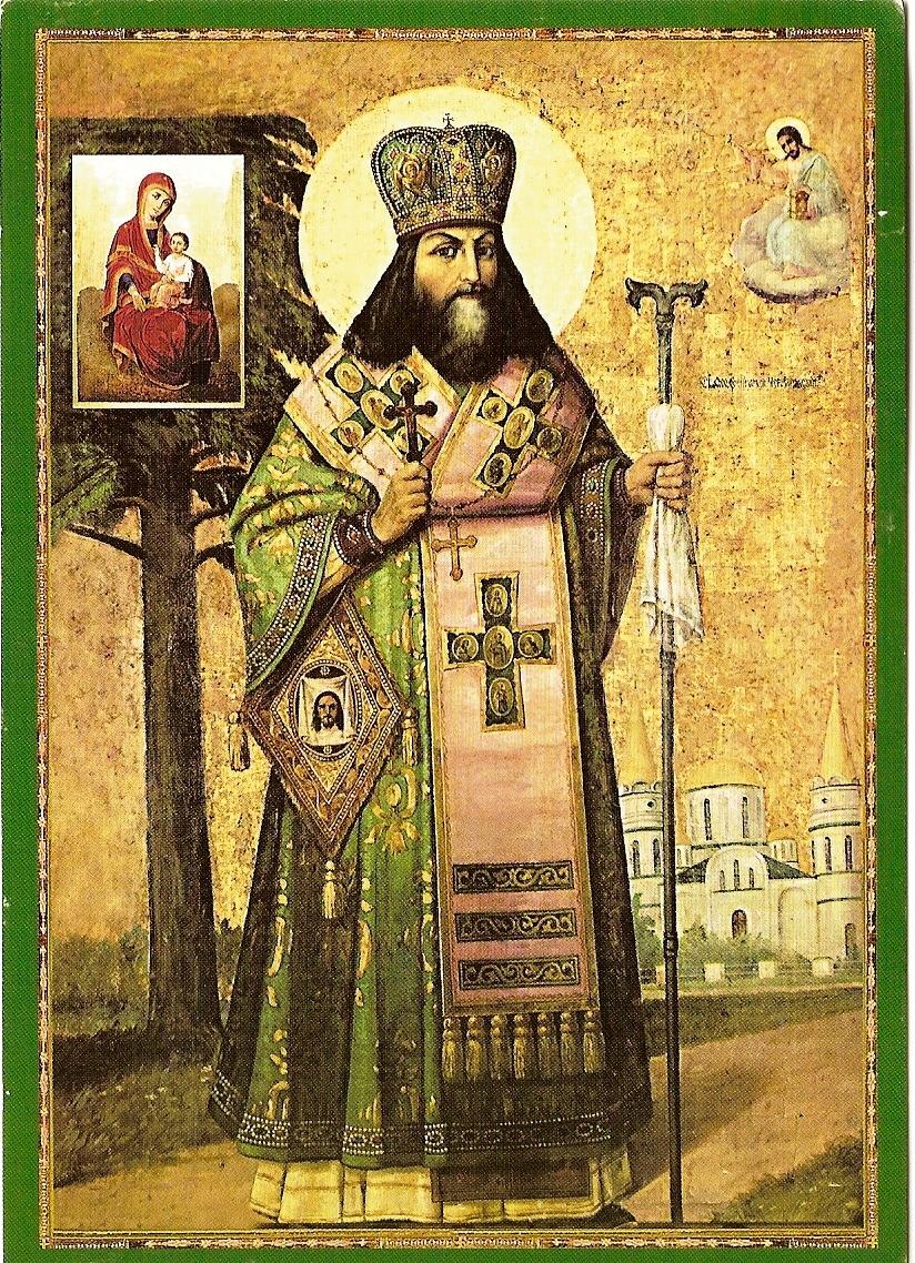 Картинки по запросу Свят. Феодосий, архиепископ Черниговский