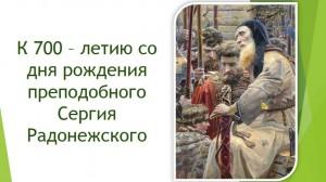 Сергий Радонежский вошёл в историю, как один из величайших русских святых. Он сыграл огромную роль в истории Русского государства.