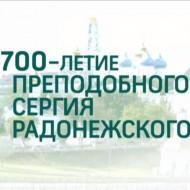 Празднование 700-летия Сергия Радонежского